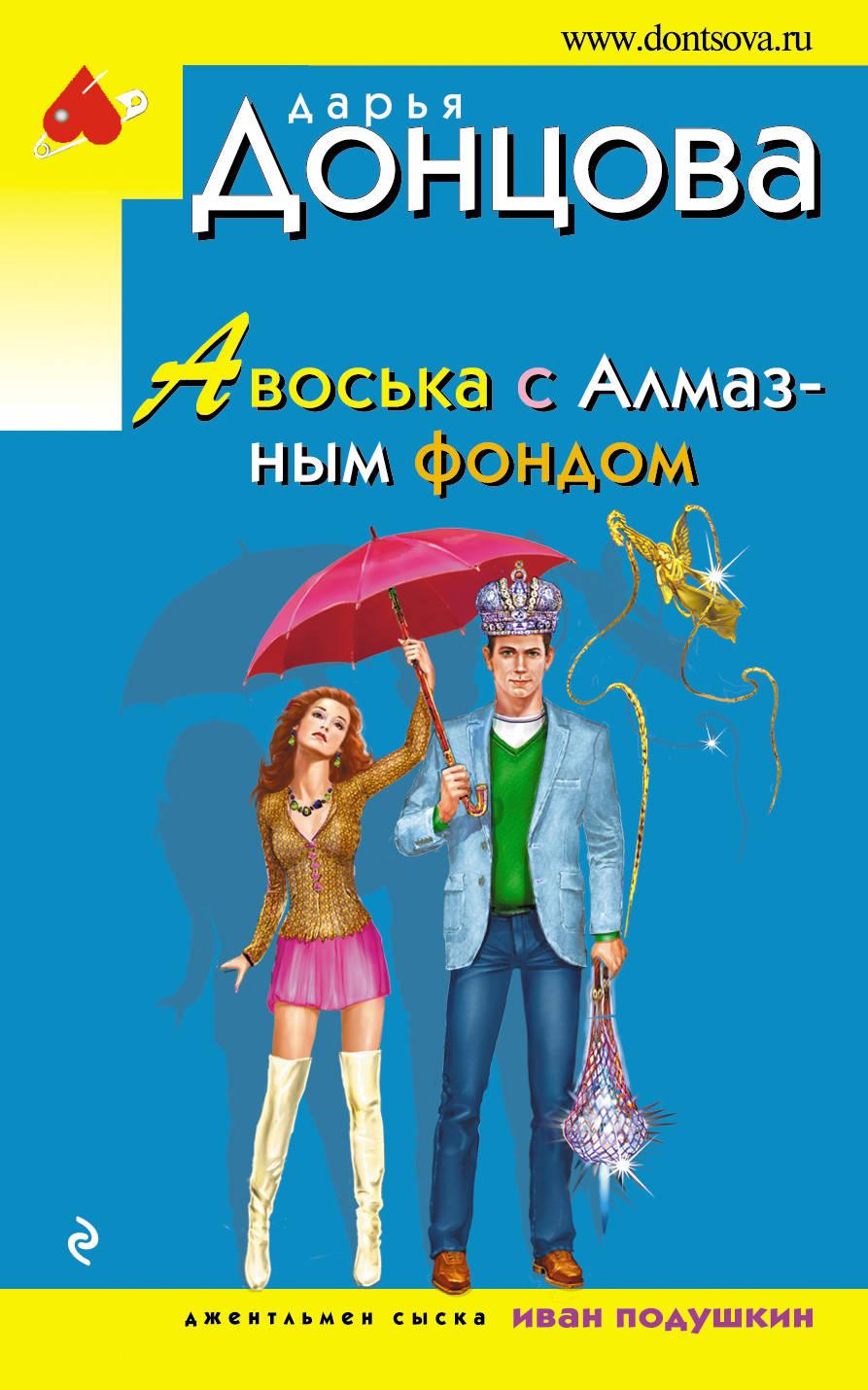 Дарья Донцова Авоська с Алмазным фондом дарья донцова три мешка хитростей