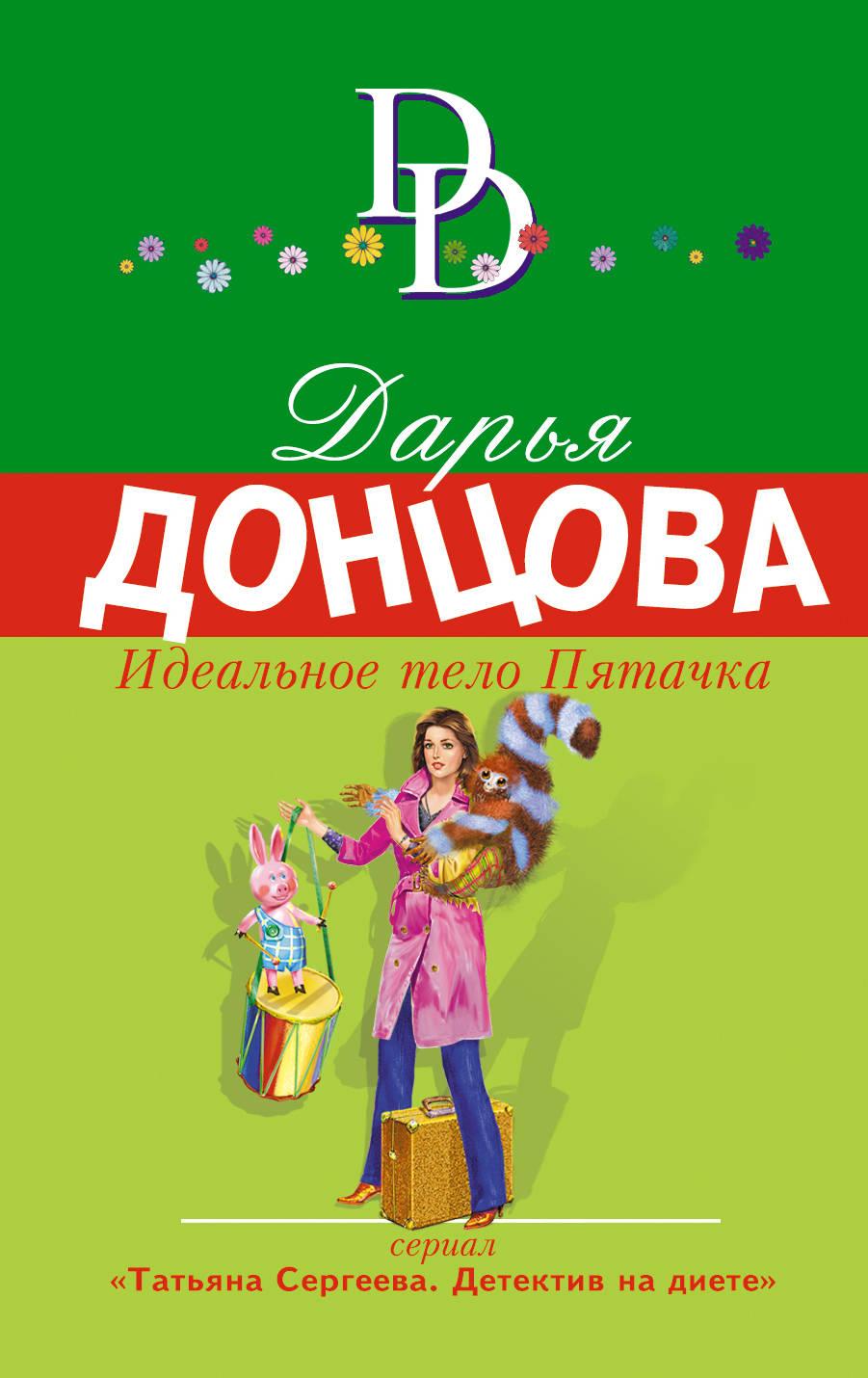 Дарья Донцова Идеальное тело Пятачка дарья калинина куда исчезают поклонники