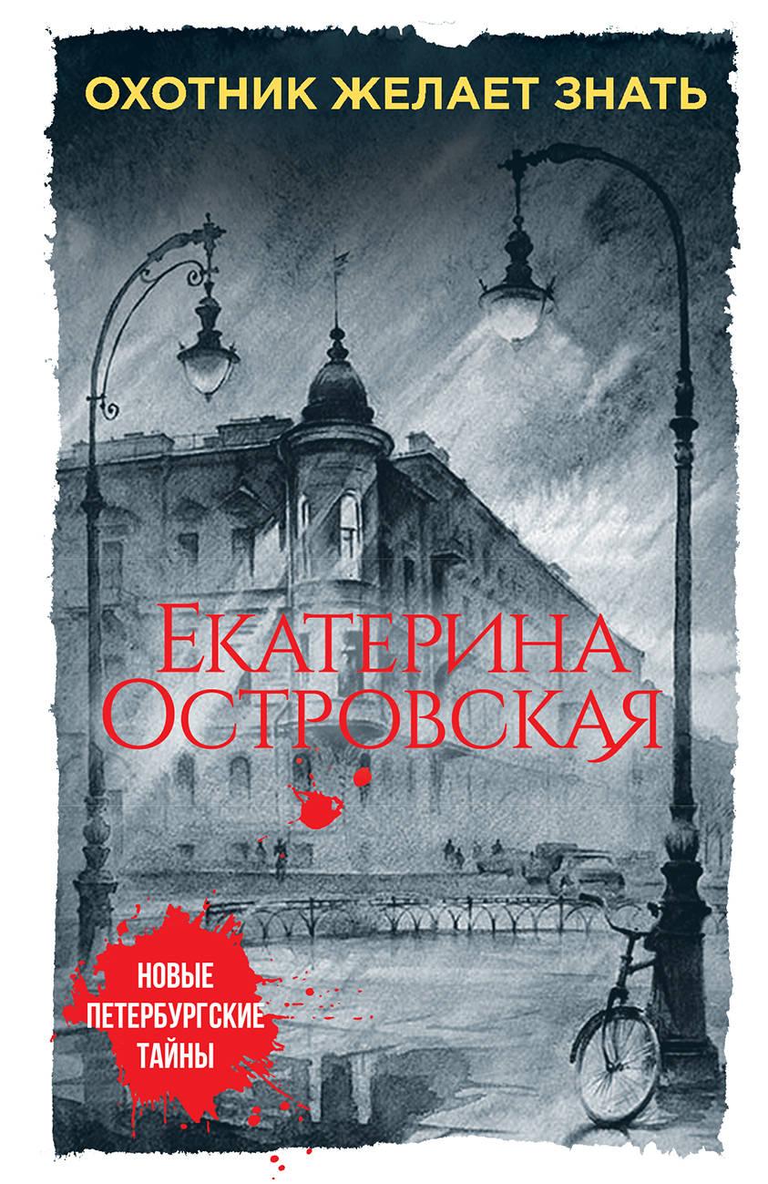 Екатерина Островская Охотник желает знать светлана дарькина сон наяву