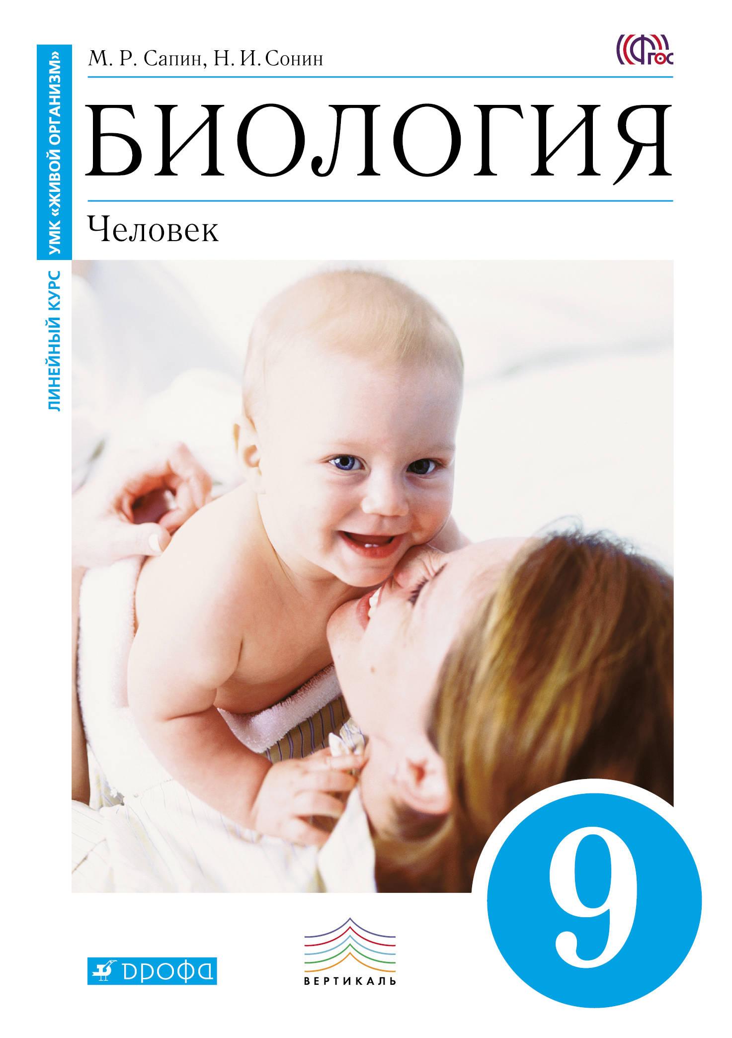 Биология. Человек. 9 класс. Учебник. М. Р. Сапин, Н. И. Сонин