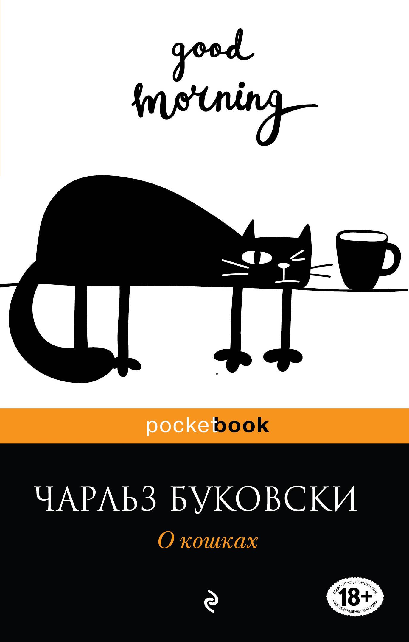 Чарльз Буковски О кошках ISBN: 978-5-699-99256-0 футболка стрэйч printio чарльз буковски charles bukowski