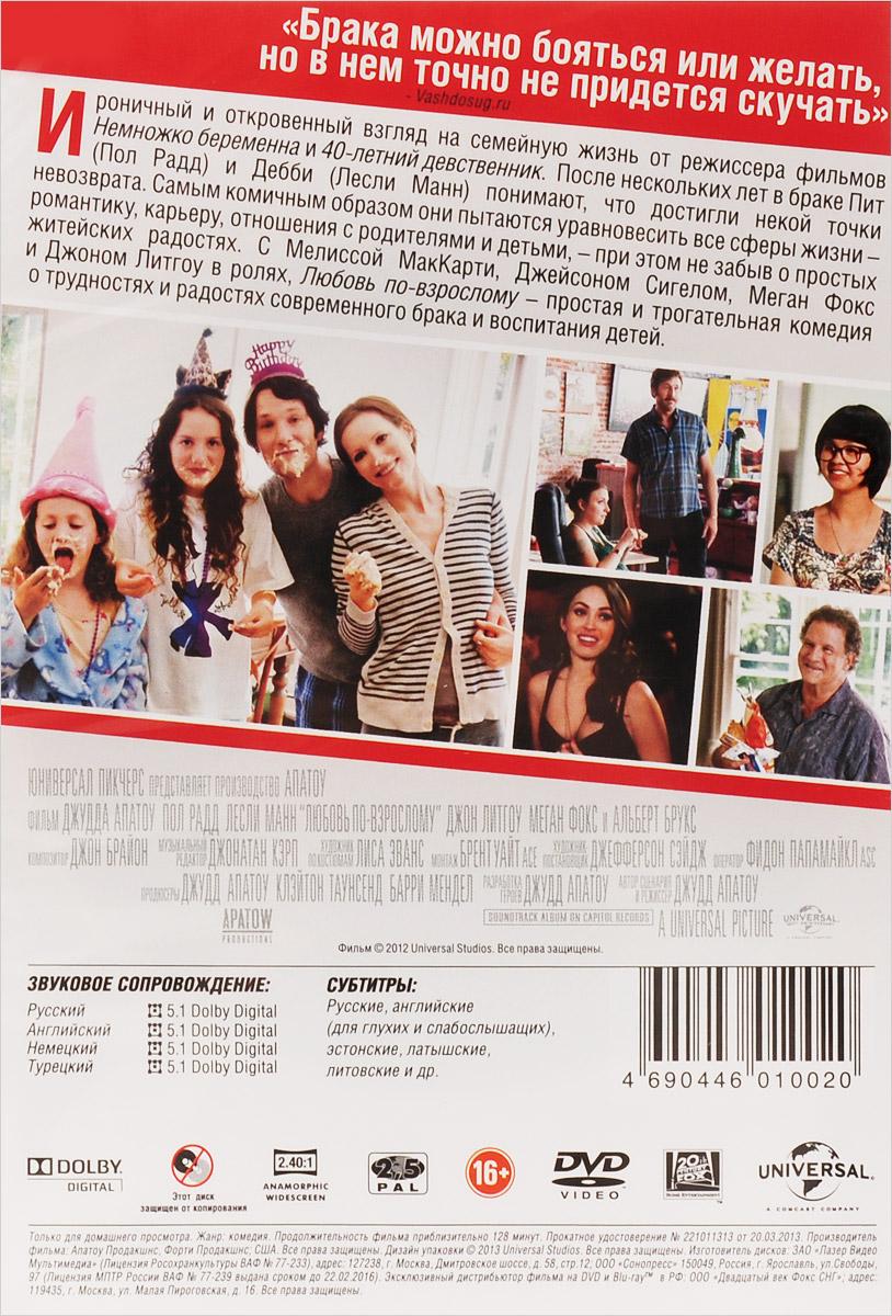 Любовь по-взрослому Apatow Productions