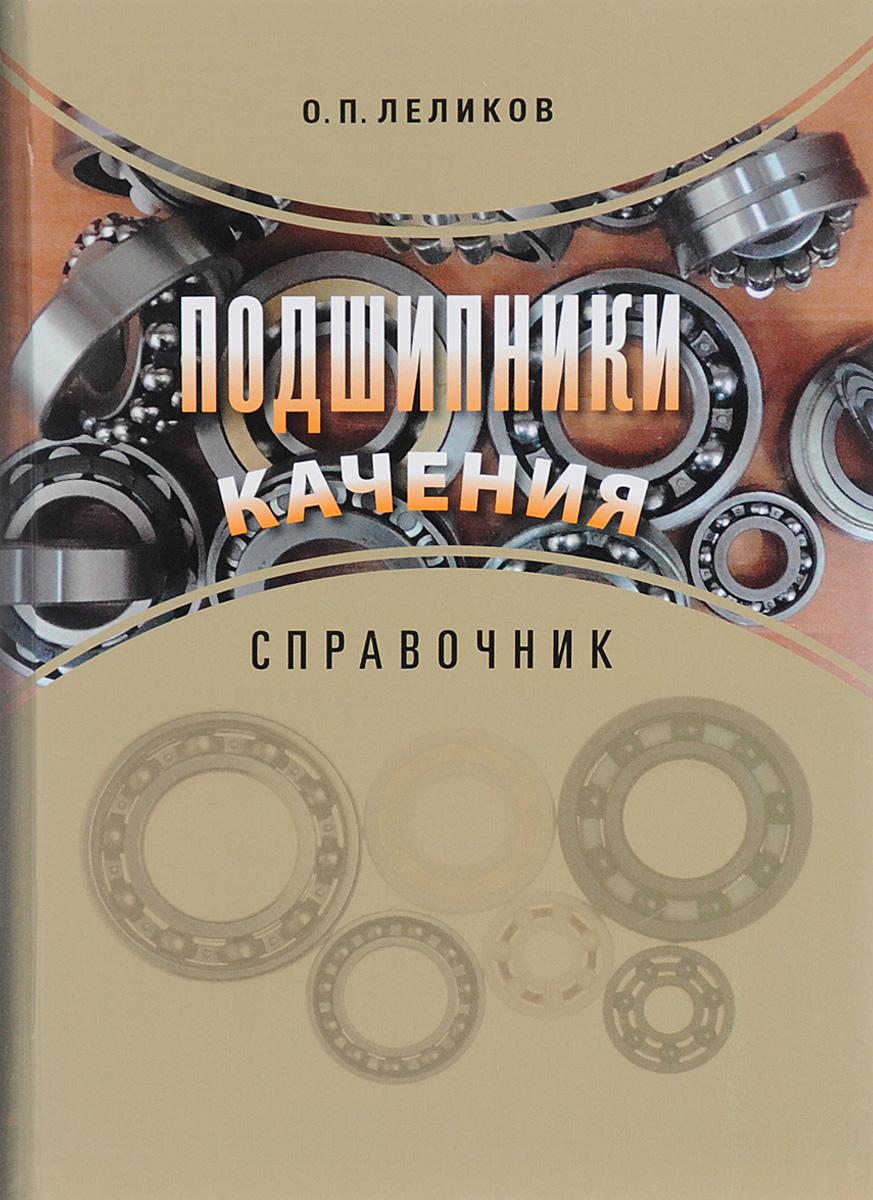 Обложка книги Подшипники качения. Справочник