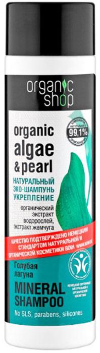Шампунь для волос Organic Shop Голубая лагуна, укрепление, 280 мл organic shop 280