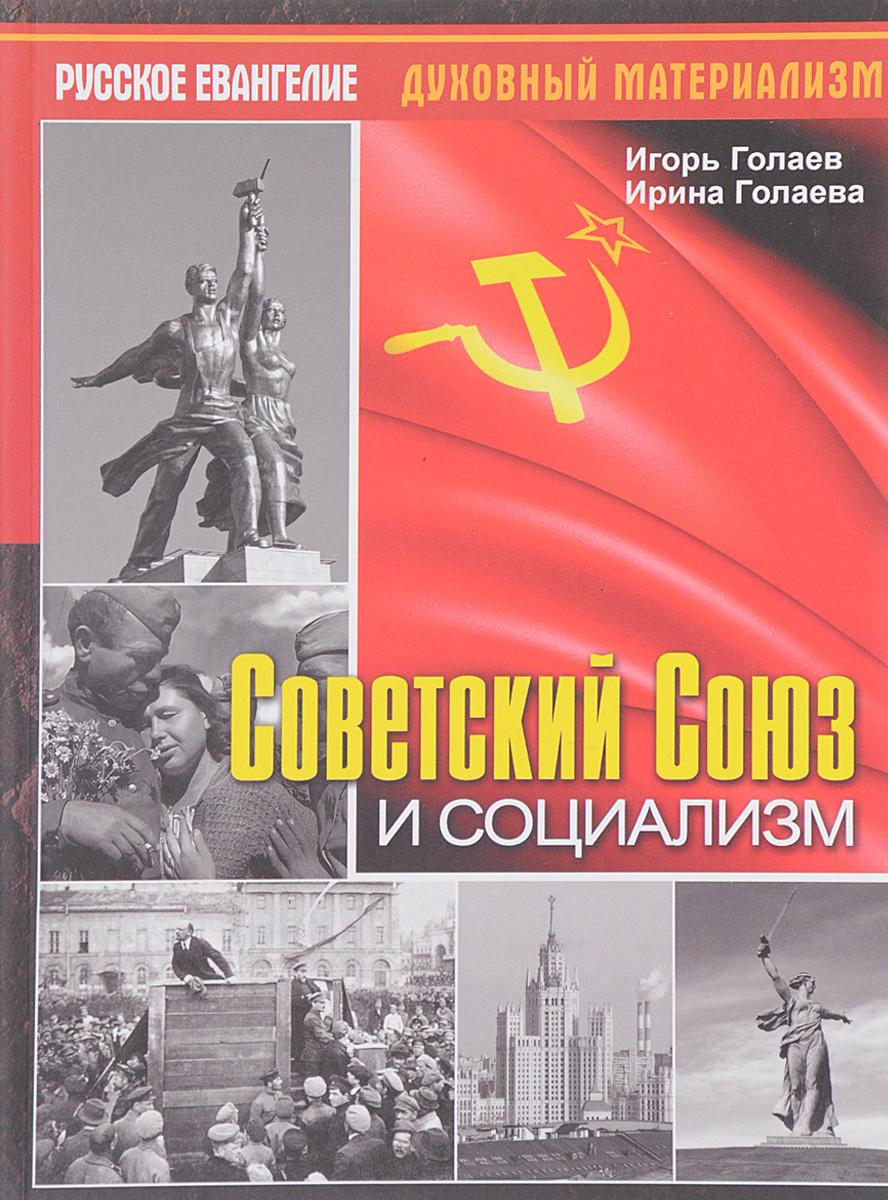 Игорь Голаев, Ирина Голаева Советский Союз и социализм