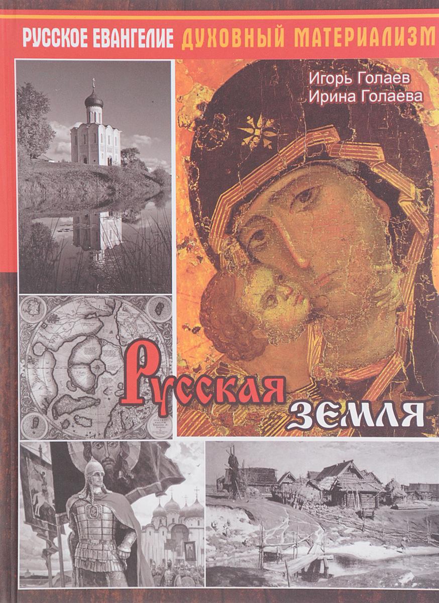 Игорь Галаев, Ирина Голаева Русская земля