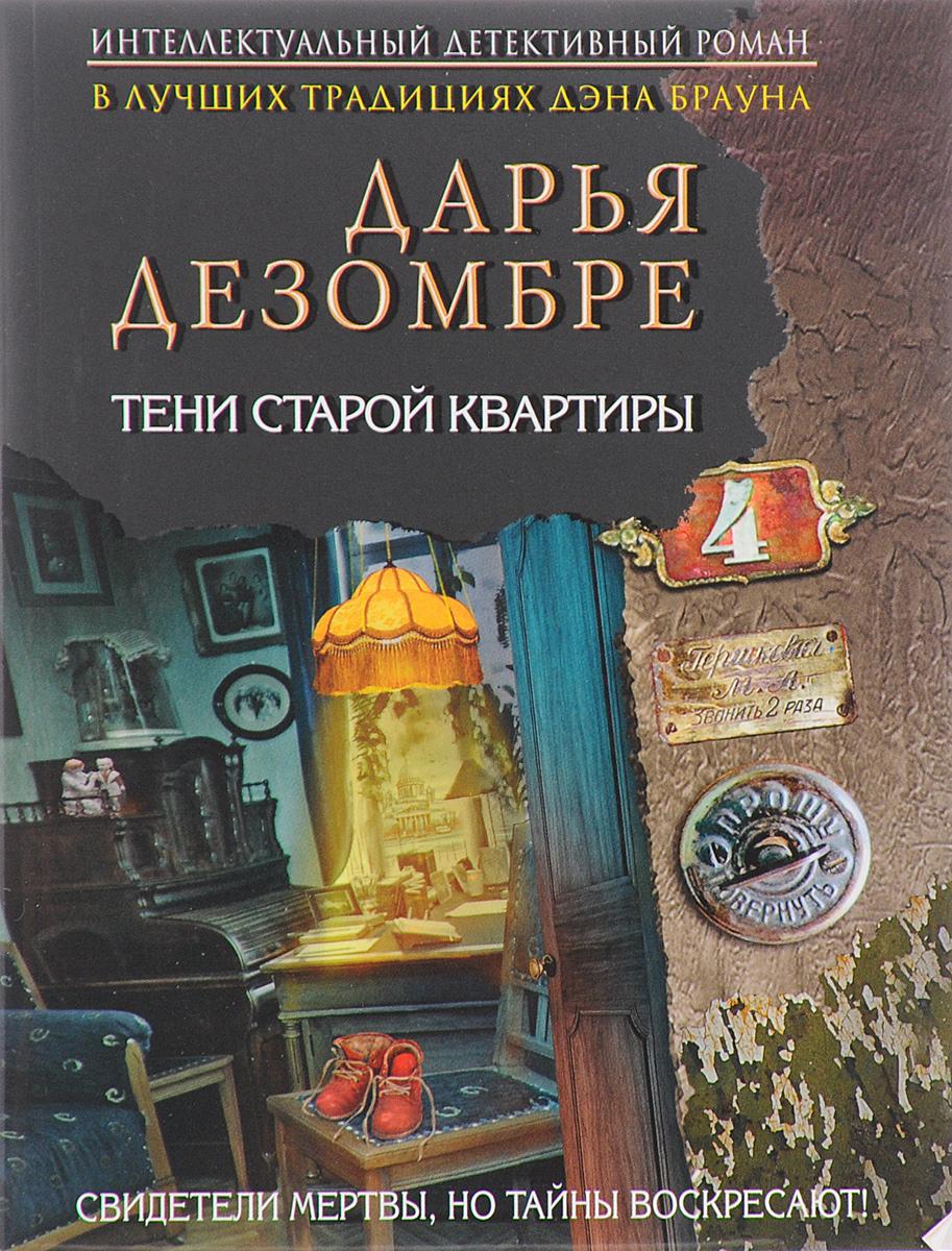 Дарья Дезомбре Тени старой квартиры ISBN: 978-5-699-98646-0