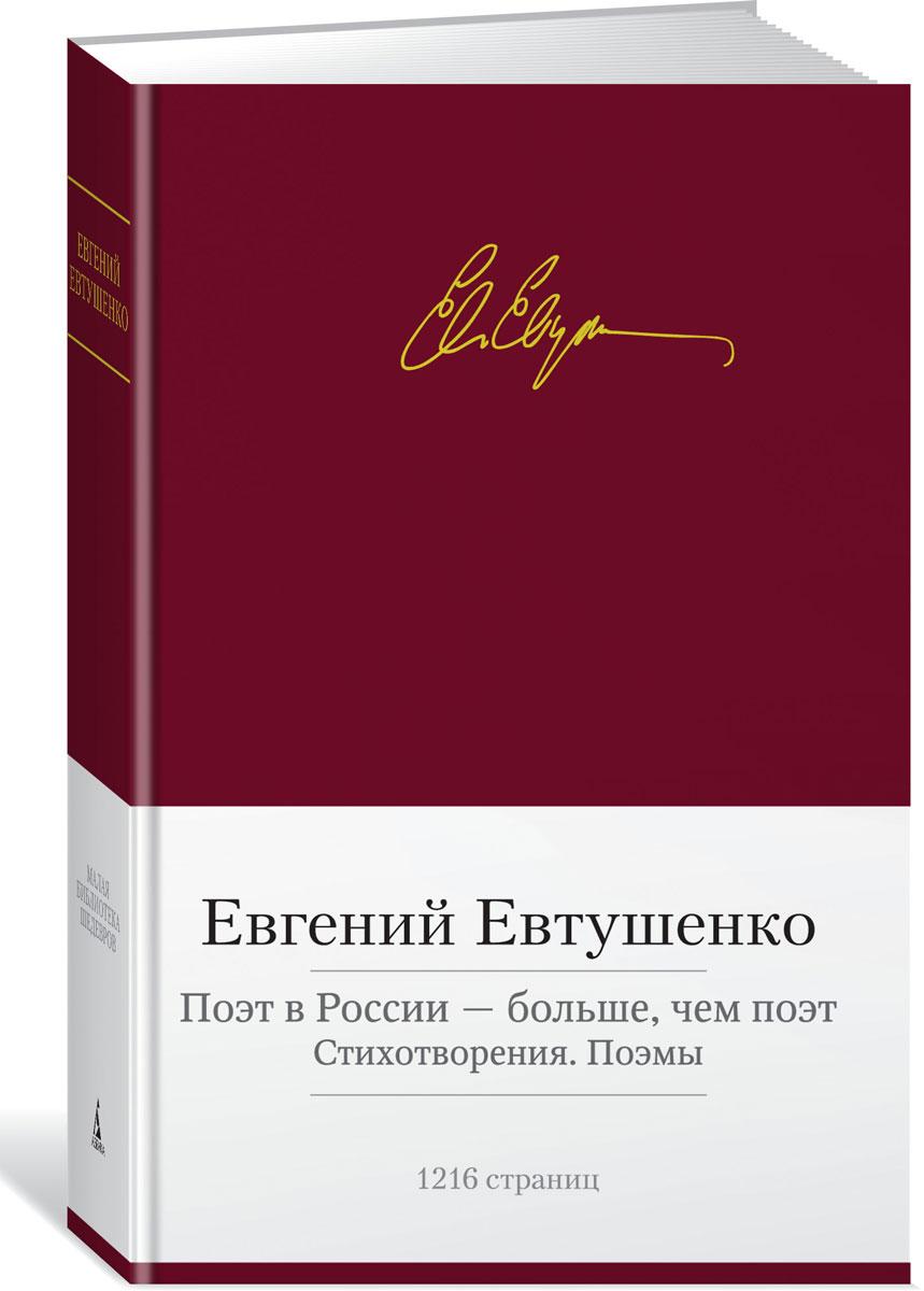 Поэт в России — больше, чем поэт. Стихотворения. Поэмы, Евтушенко Е.