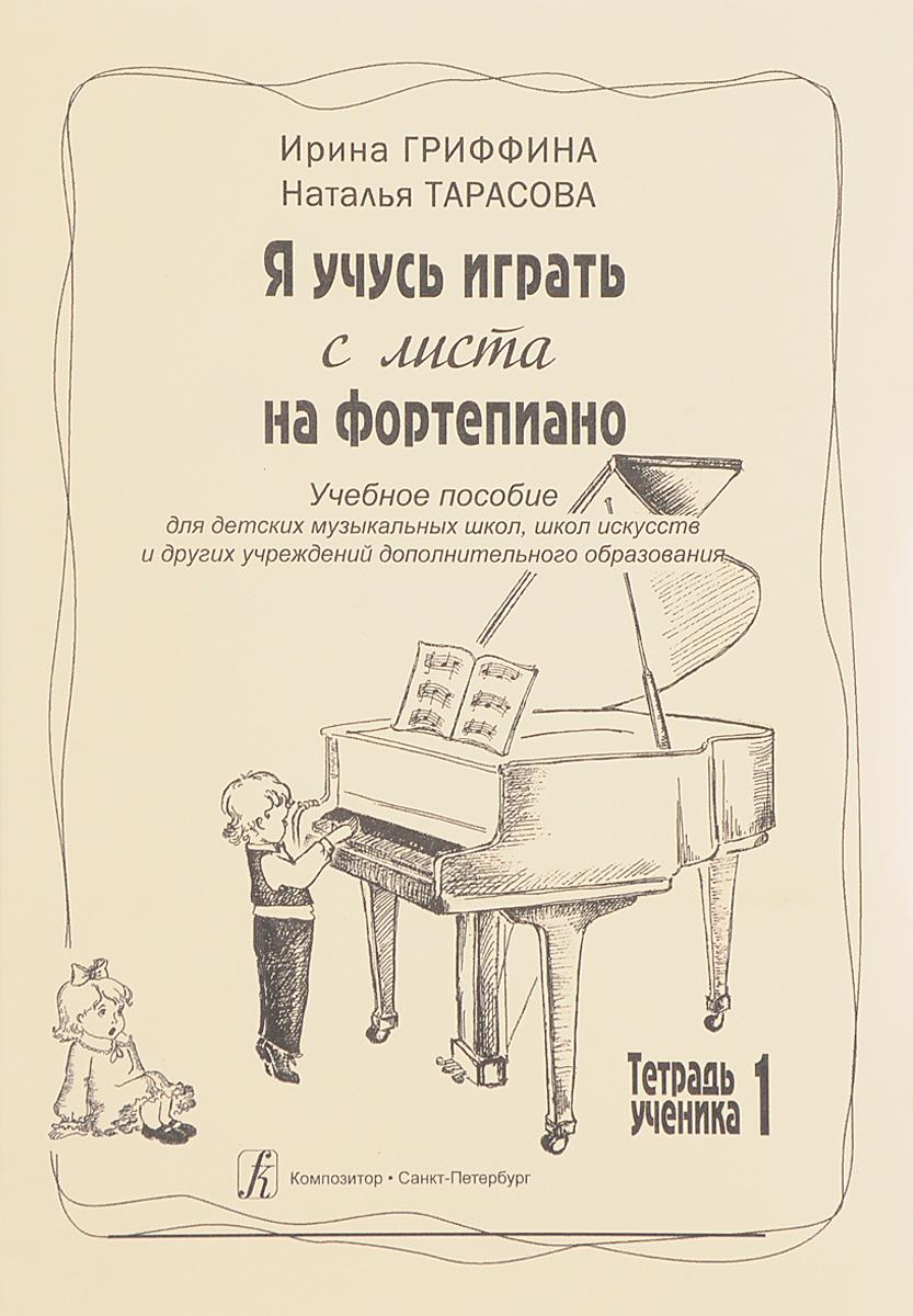 Я учусь играть с листа на фортепиано. Тетрадь ученика 1. Учебное пособие