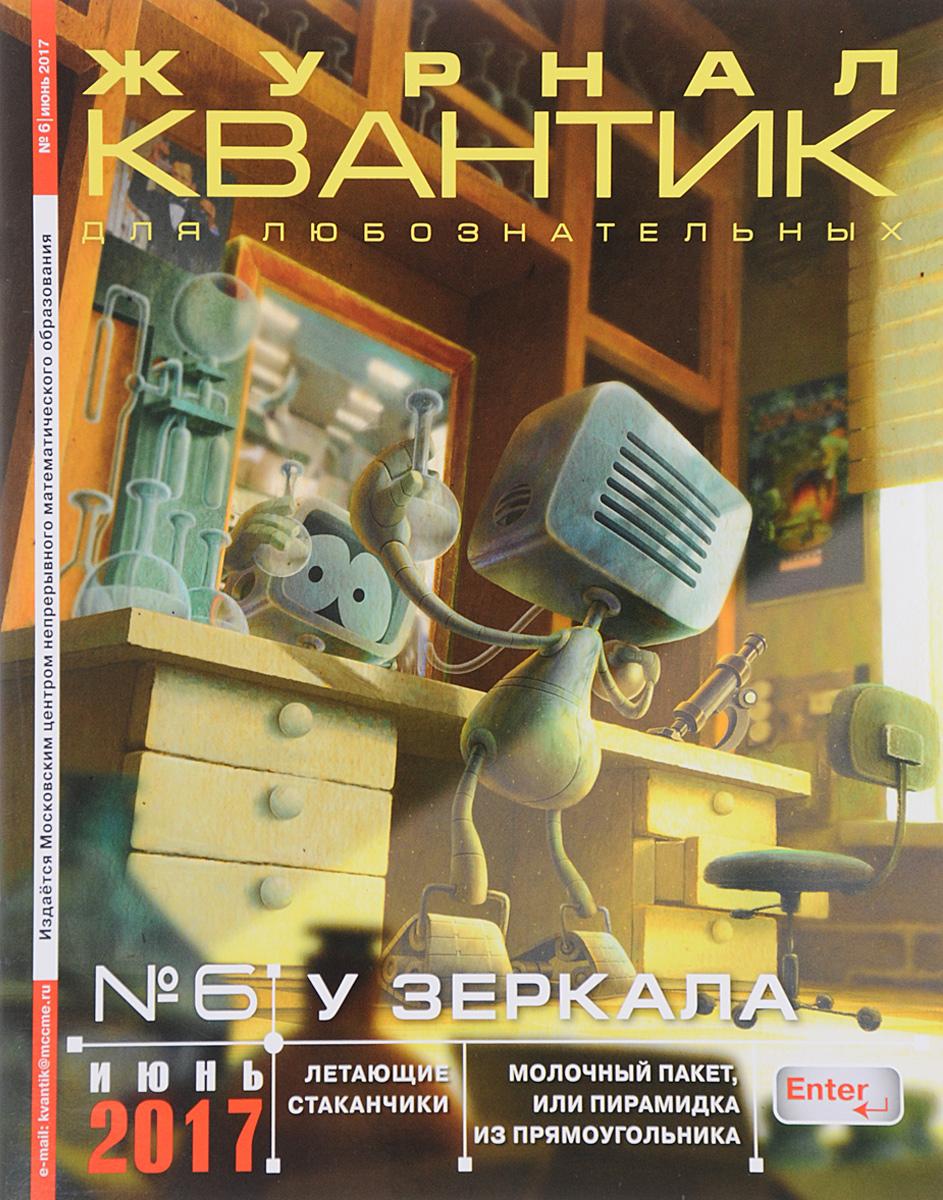 Квантик, №6, июнь 2017
