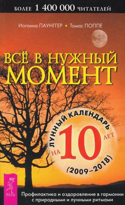 Zakazat.ru Все в нужный момент. Использование лунного календаря в повседневной жизни. Иоганна Паунггер, Томас Поппе