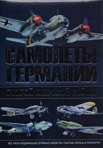 В. Н. Шунков Самолеты Германии второй мировой войны