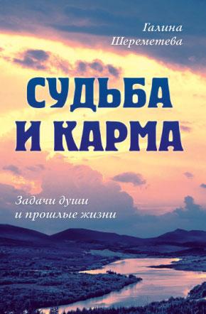 Галина Шереметева Судьба и карма. Задачи души и прошлые жизни