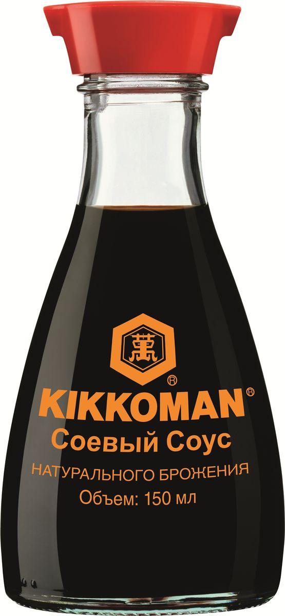 Kikkoman соус соевый, 150 мл (диспенсер)24112Классический продукт бренда Kikkoman (Киккоман) - натуральный соевый соус, который превосходно подходит как ингредиент, и как приправа для множества готовых блюд. Он идеально сочетается не только с деликатесами азиатской кухни, но и, например, со спагетти, американскими бюргерами или салатами.Соевый соус Kikkoman (Киккоман) изготавливается традиционным, классическим способом естественного брожения из сочетания 4 натуральных ингредиентов: соевых бобов, воды, пшеницы и соли. Натурально сваренный соевый соус Kikkoman прозрачный, имеет красновато-коричневый цвет и незабываемый, легко узнаваемый приятный вкус.