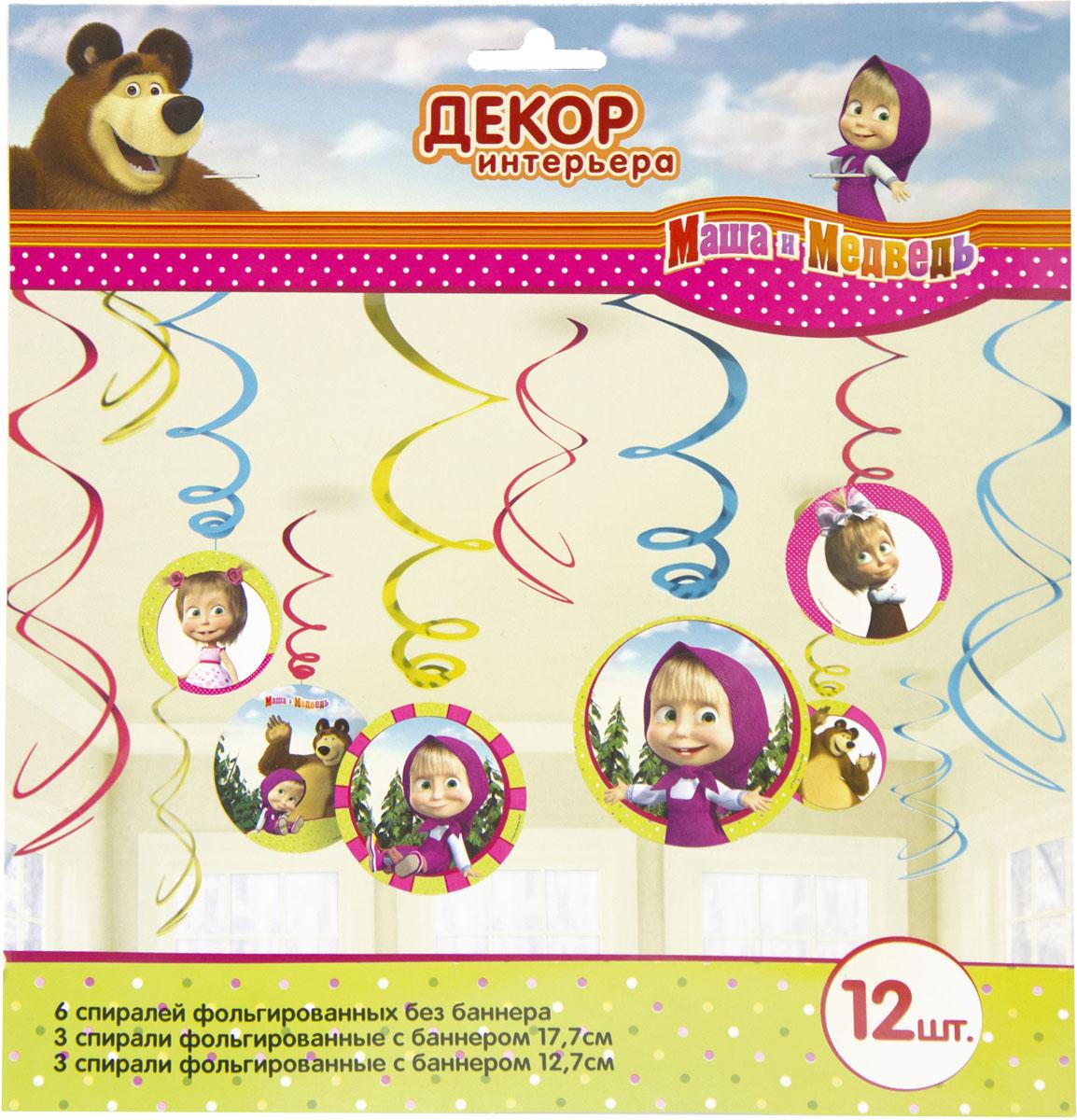 Веселая затея Спираль для украшения интерьера С днем рождения Маша и Медведь 46-60 см 12 шт -  Украшения для интерьера