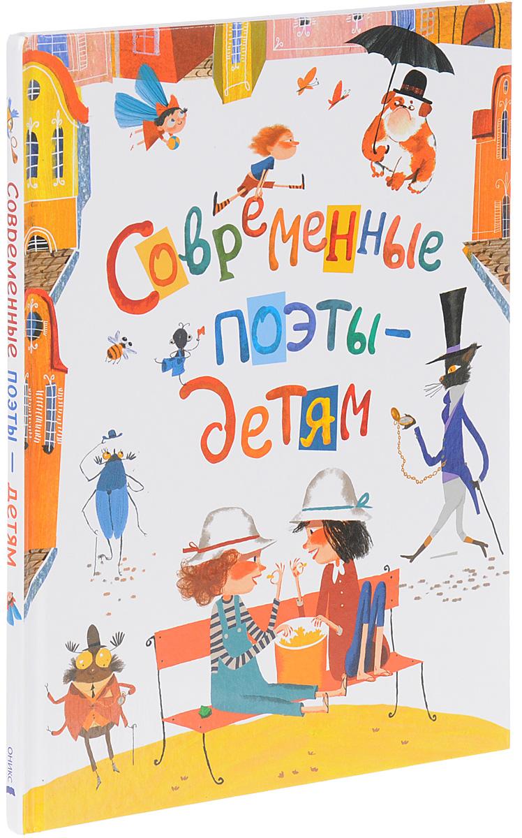 Современные поэты - детям галина дядина андрей усачёв в эрмитаж пришёл поэт