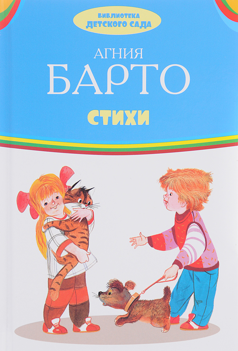 Обложка книги Агния Барто. Стихи