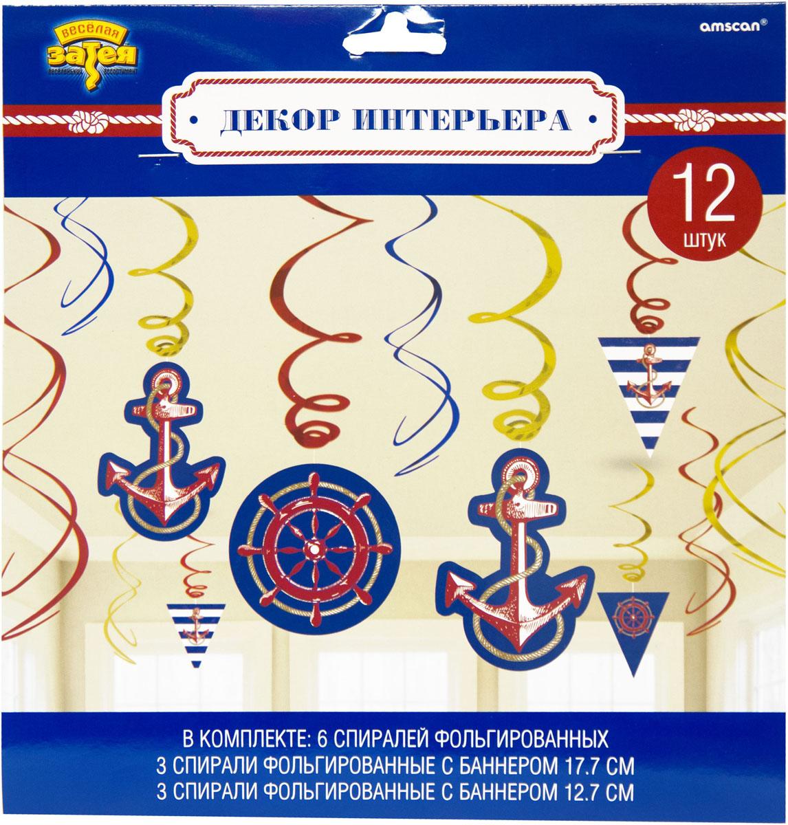 Веселая затея Спираль для украшения интерьера Морская 46-60 см 12 шт