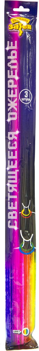 Веселая затея Светящееся ожерелье 55 см 3 шт