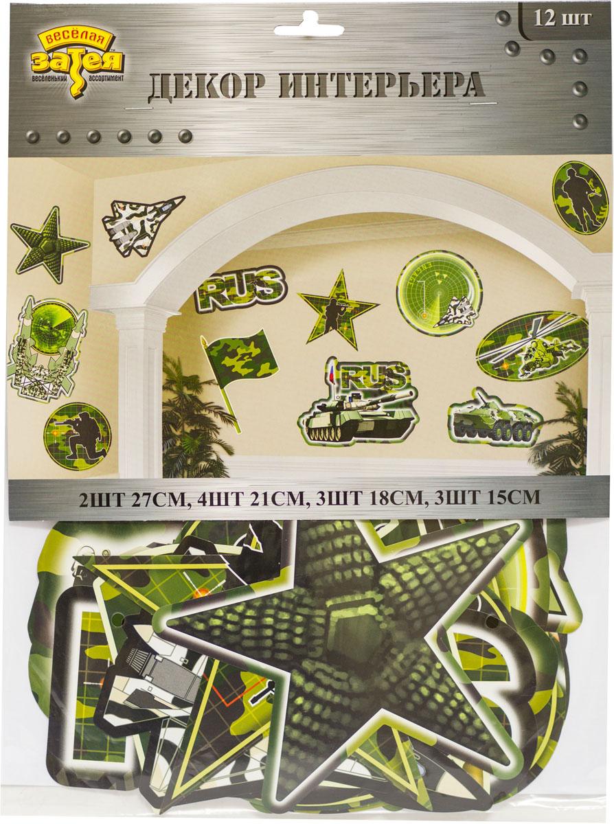 Amscan Баннер-комплект для украшения помещения Камуфляж 12 шт1505-0919Набор больших картинок из ламинированного картона с односторонним рисунком. В комплекте: 2 баннера размером 27 см, 4 баннера размером 21 см, 3 баннера размером 18 см, 3 баннера размером 15 см. Самолеты, звезды, флаги, танки вы можете разместить на любой поверхности, закрепив на крепежи 3М или двусторонний скотч.