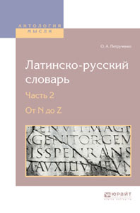 Петрученко О.А.. Латинско-русский словарь в 2 ч. часть 2. от n до z