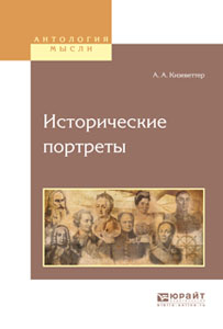 Кизеветтер А.А. Исторические портреты а е зарин царские забавы и быт за 300 лет исторические очерки