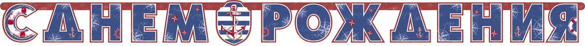 Веселая затея Гирлянда-буквы С днем рождения Морская 230 см disney гирлянда детская на ленте с днем рождения холодное сердце 230 см