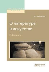 В. А. Жуковский О литературе и искусстве. Избранное