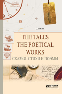 О. Уайльд The tales. The poetical works. Сказки. Стихи и поэмы