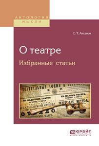 С. Т. Аксаков О театре. избранные статьи литературные и житейские воспоминания