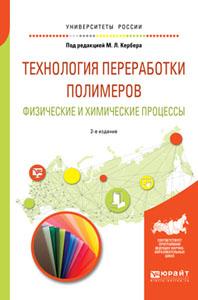 Технология переработки полимеров. физические и химические процессы 2-е изд., испр. и доп. учебное пособие для вузов