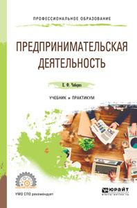 Чеберко Е.Ф. Предпринимательская деятельность. учебник и практикум для спо