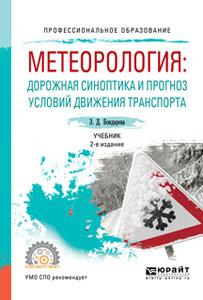 Метеорология: дорожная синоптика и прогноз условий движения транспорта. Учебник для СПО