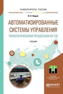 В. С. Андык Автоматизированные системы управления технологическими процессами на тэс. учебник для вузов