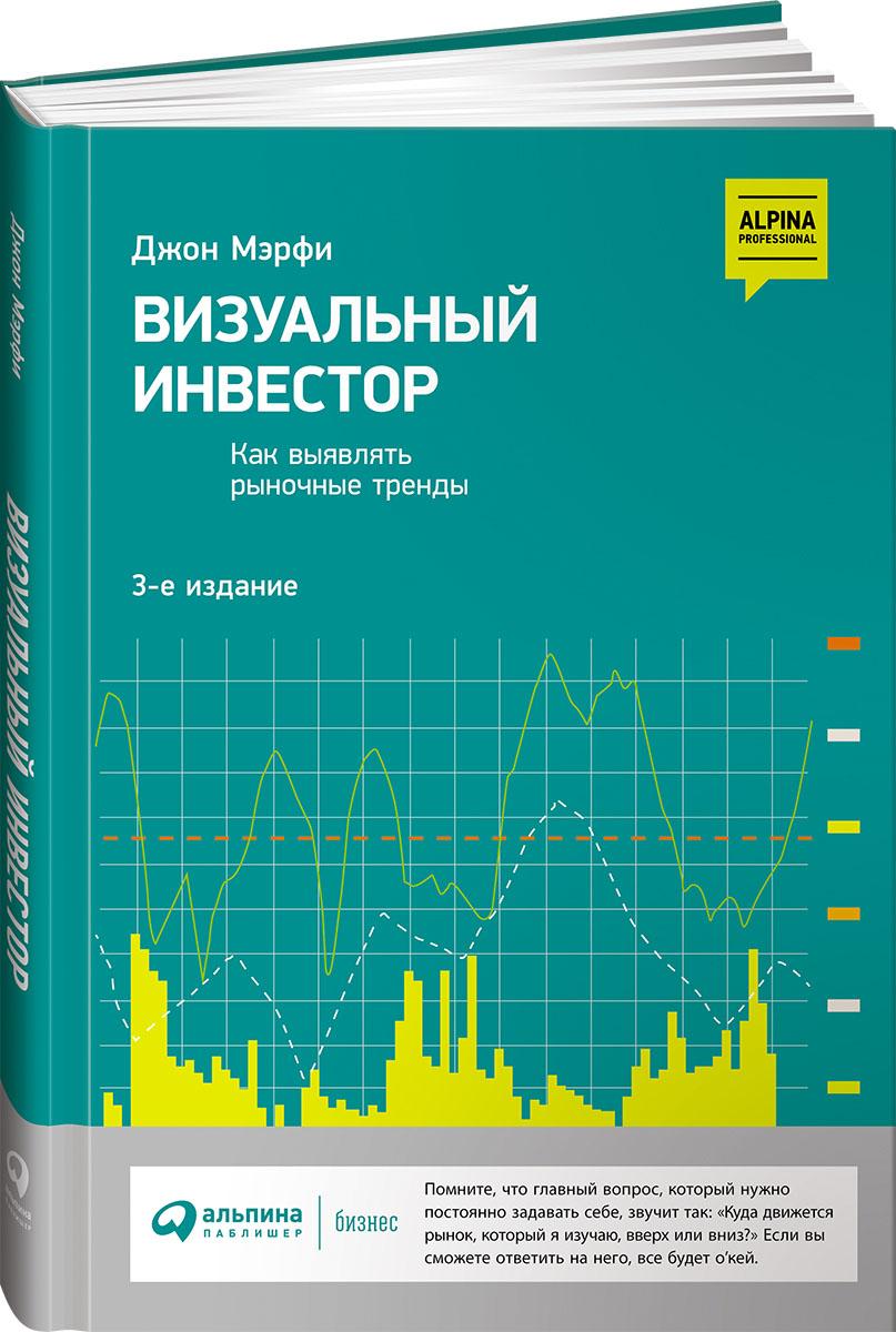 Джон Мэрфи Визуальный инвестор. Как выявлять рыночные тренды ISBN: 978-5-9614-5904-3 рохит бхаргава не очевидно как выявлять тренды раньше других