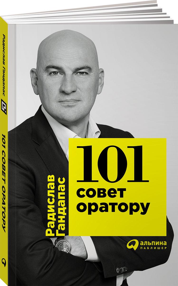 101 СОВЕТ ОРАТОРУ ГАНДАПАС КНИГА СКАЧАТЬ БЕСПЛАТНО