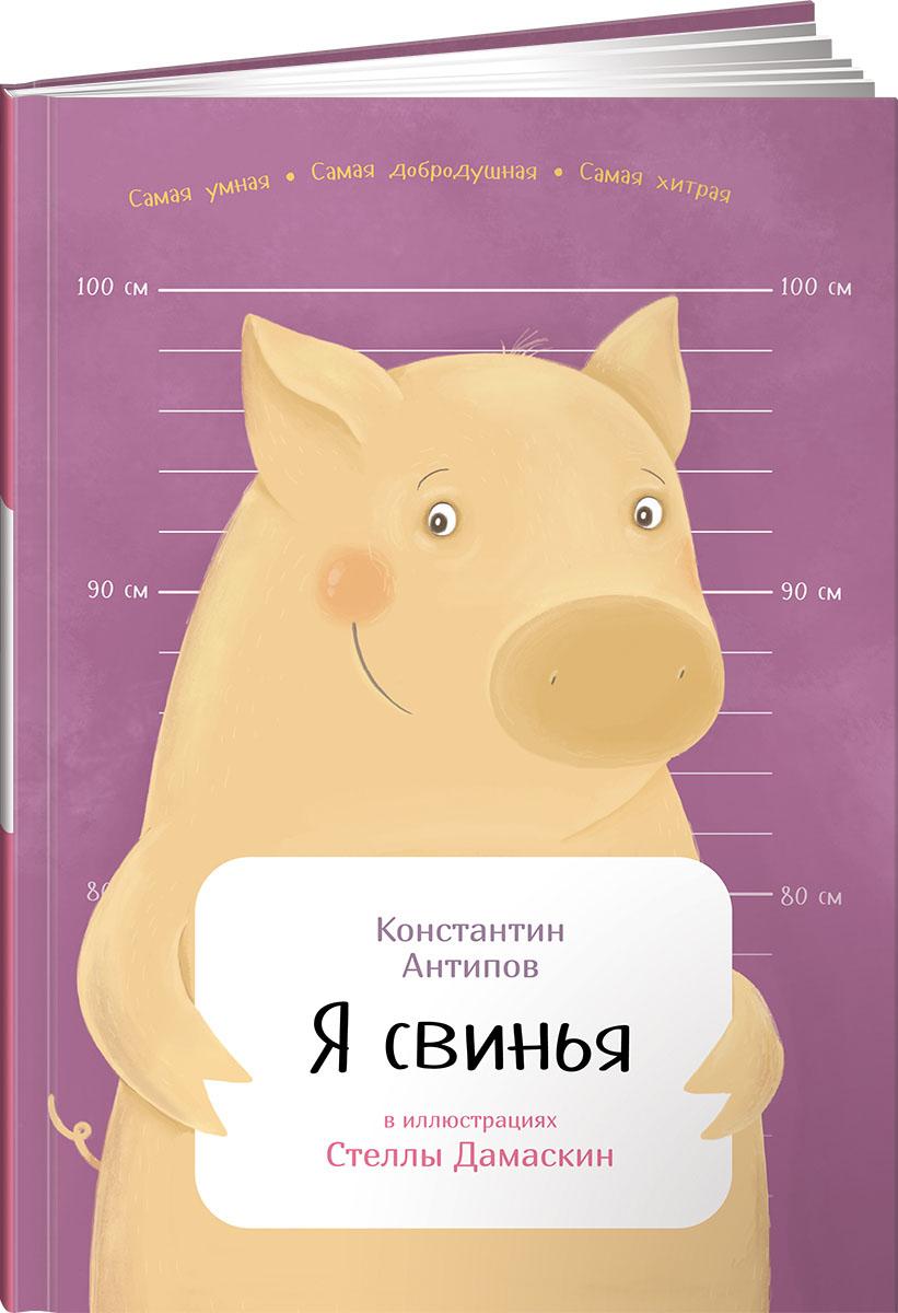 Константин Антипов Я свинья