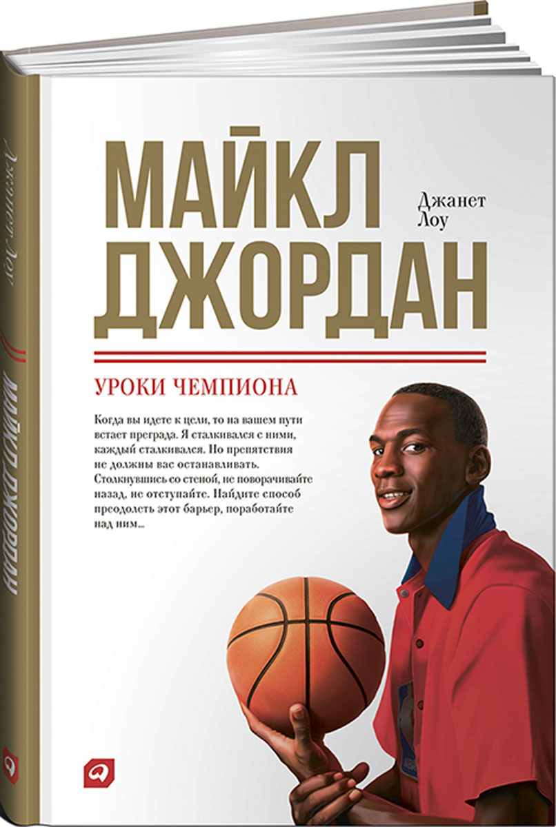 Джанет Лоу Майкл Джордан. Уроки чемпиона ISBN: 978-5-9614-6267-8