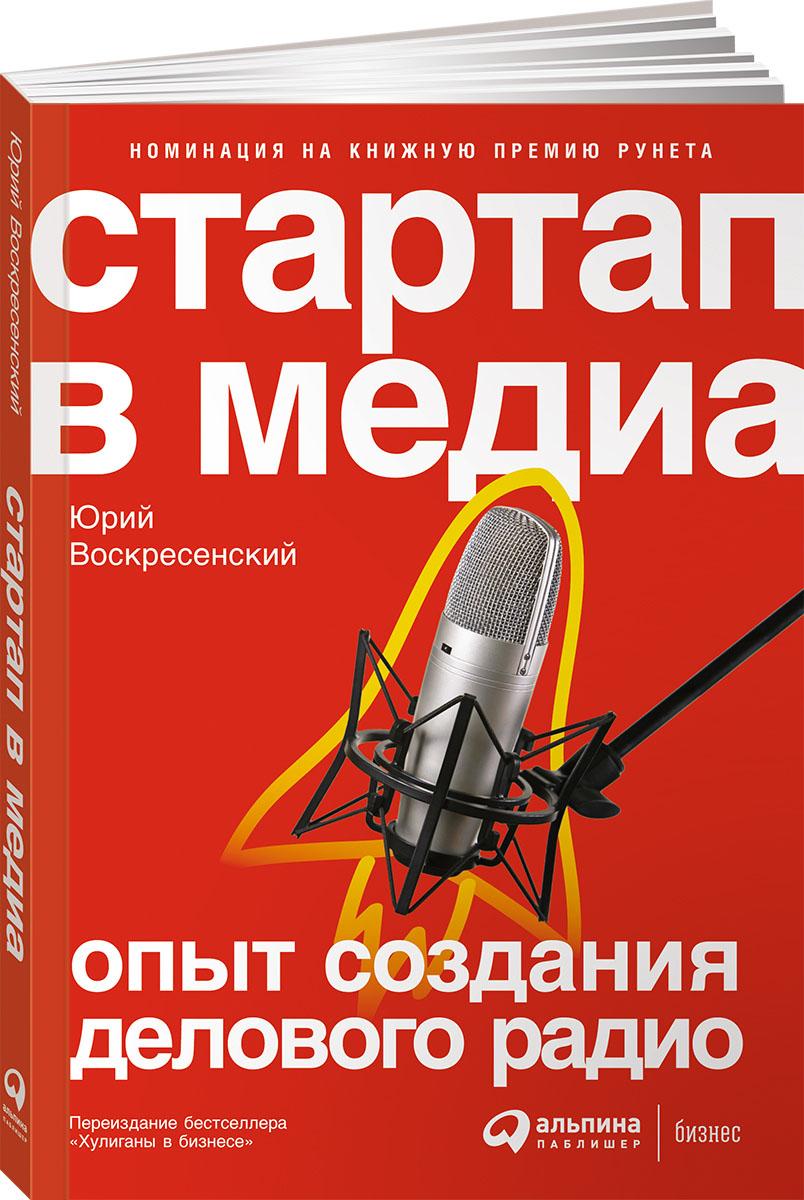 Юрий Воскресенский Стартап в медиа. Опыт создания делового радио