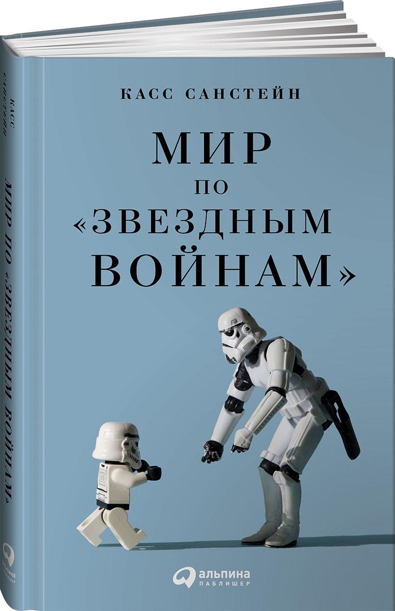 """Касс Санстейн Мир по """"Звездным войнам"""""""