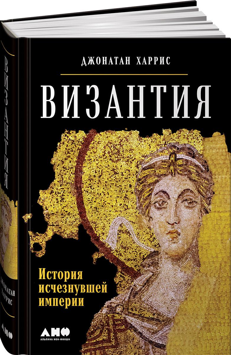 Джонатан Харрис Византия. История исчезнувшей империи