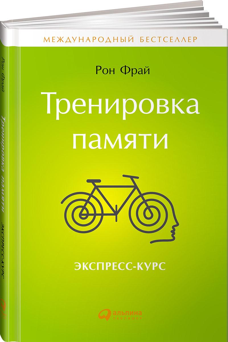 Zakazat.ru: Тренировка памяти. Экспресс-курс. Рон Фрай