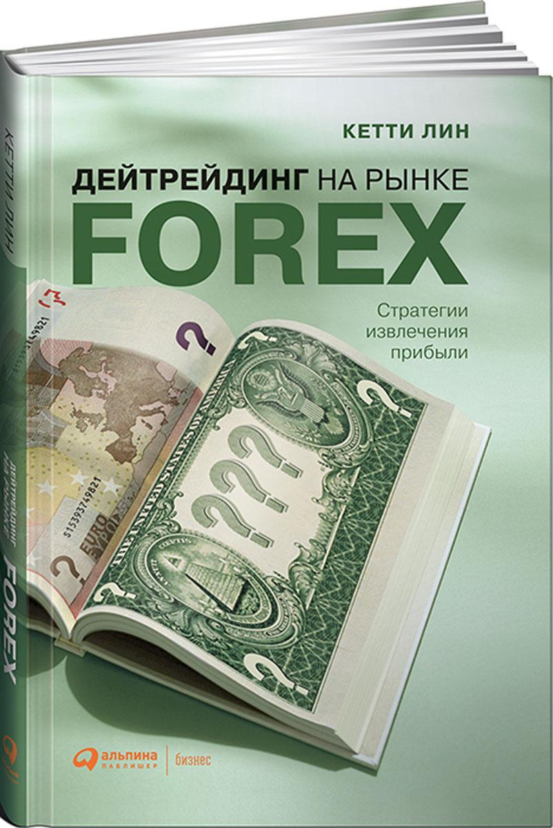 Кетти Лин Дейтрейдинг на рынке Forex. Стратегии извлечения прибыли