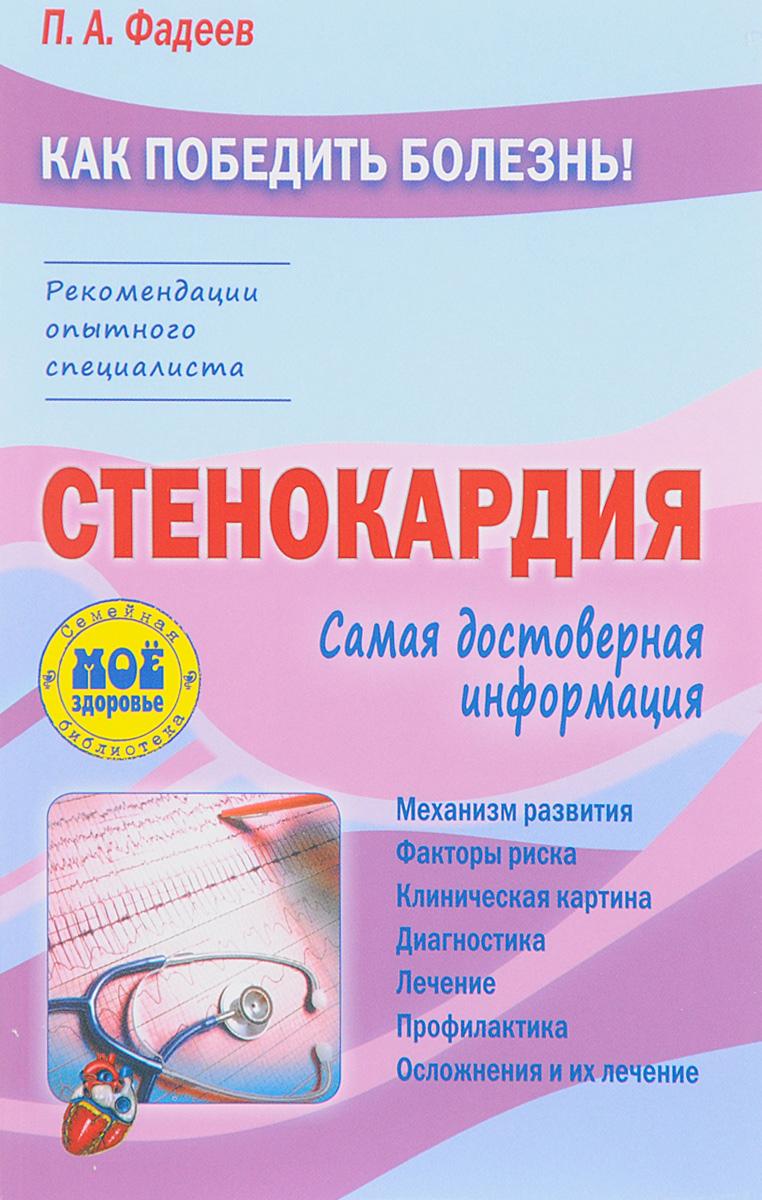 Обложка книги Стенокардия