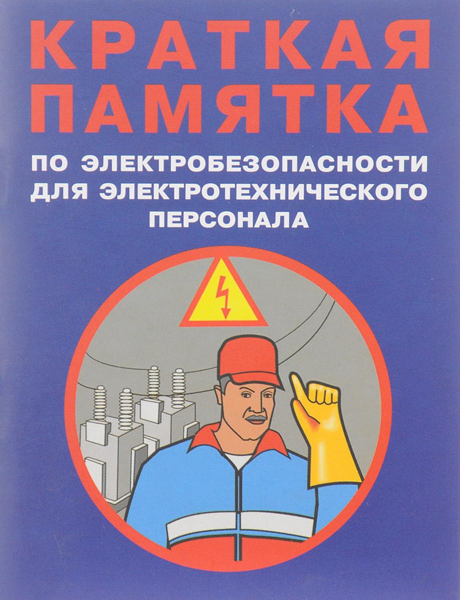 Краткая памятка по электробезопасности для электротехнического персонала связь на промышленных предприятиях