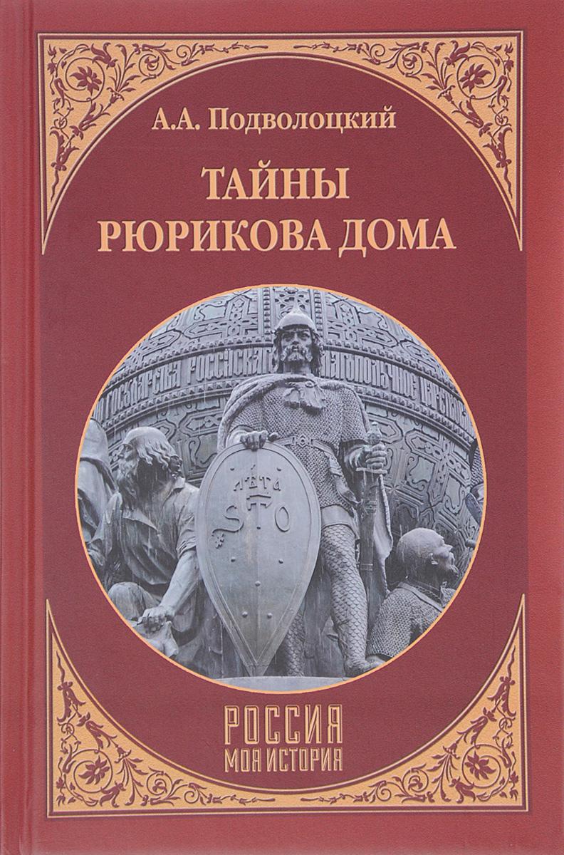 А. А. Подволоцкий Тайны Рюрикова Дома