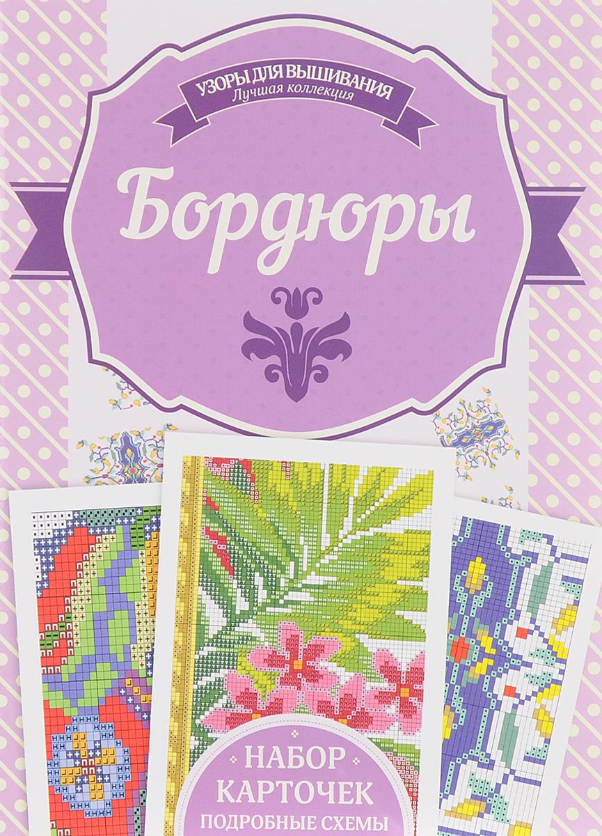 Ирина Наниашвили Бордюры и н наниашвили вышиваем иконы рушники покровцы одежду крестом гладью бисером