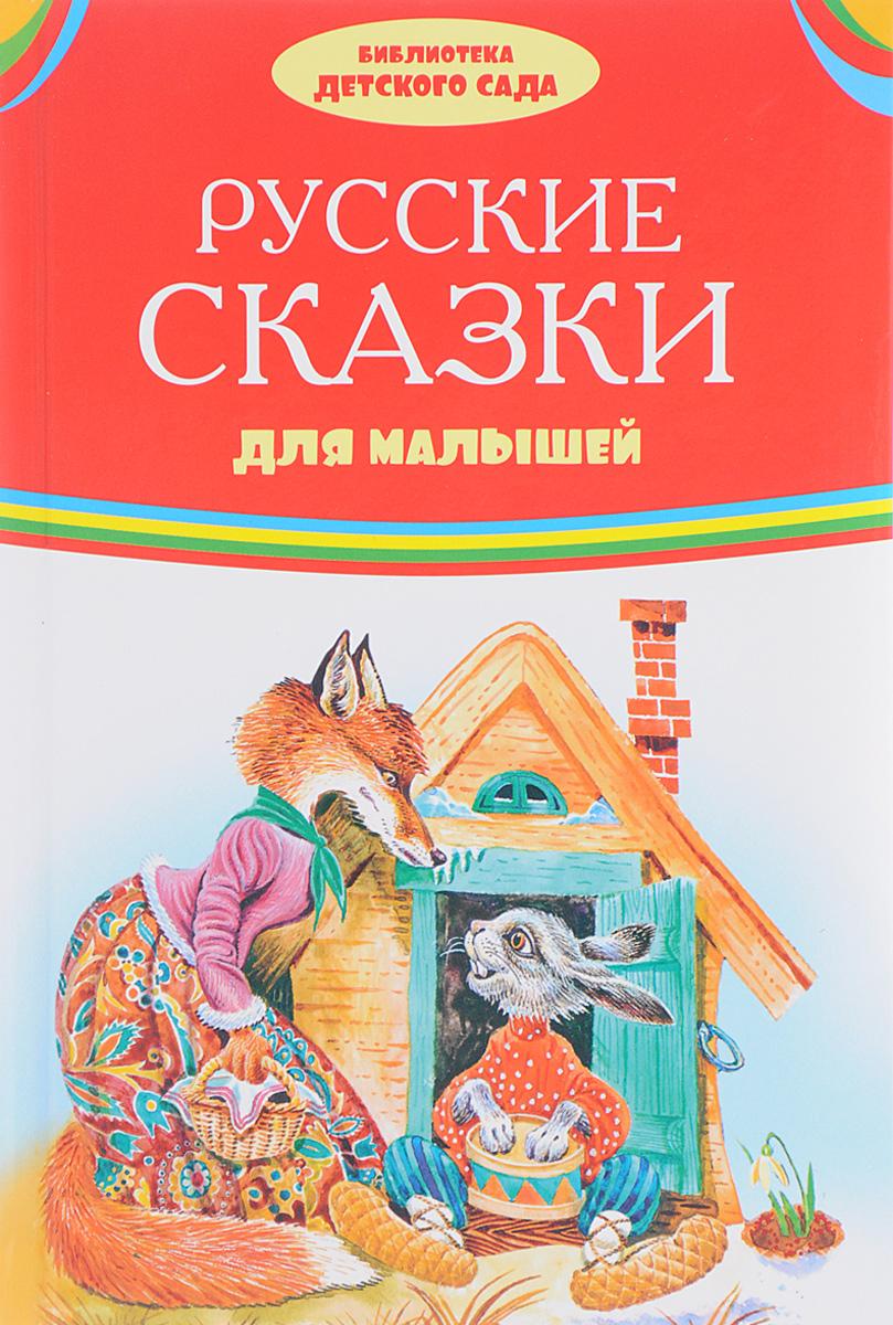 Лев Толстой Русские сказки для малышей