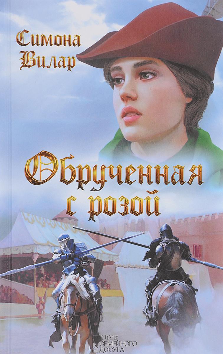 Симона Вилар Обрученная с Розой