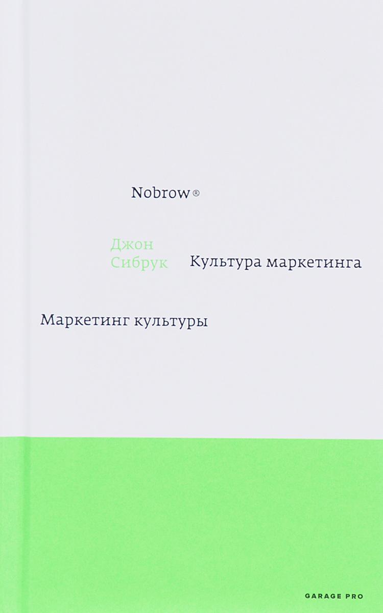 Nobrow Культура маркетинга. Маркетинг культуры